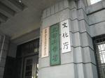文部科学省旧庁舎