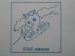 サーファーななみちゃん(宮崎その1)
