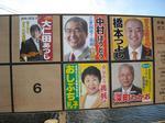 長崎県知事選挙ポスター(その1)