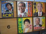 長崎県知事選挙ポスター(その2)
