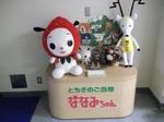 NHK宇都宮放送局スタンプ台