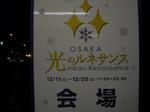 「大阪光のルネサンス」看板
