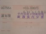 定額貯金通帳のゴム印(千代田霞が関郵便局財務省内分室)