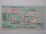 1991年渡辺美里ライブチケット(チケットぴあ発券)