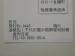 千代田霞が関郵便局財務省内分室レシート