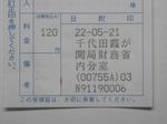千代田霞が関郵便局財務省内分室受領証