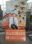 「RAILWAYS」立体ポスター