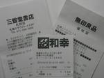 レシートいろいろ(9月4日札幌にて)