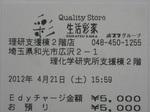生活彩家理研支援棟2階店レシート