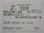 生活彩家理研交流棟1階店レシート