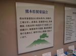 熊本県製薬協会の出張展示