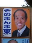2007年宮崎県知事選挙ポスター(そのまんま東)
