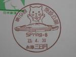 三日月郵便局小型印(SPring8施設公開・ニャン博士)