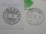 東京中央郵便局大蔵省内分室消印(為替用・通信用)