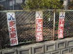 多木肥料看板(その3)