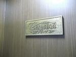 財務省内「テゾリーナ」入口看板
