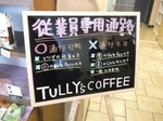 タリーズコーヒーマツダ広島本社店