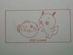 ふぐとななみちゃん(山口局その2)